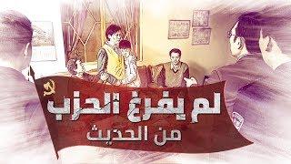 مقدمة فيلم مسيحي | لم يفرغ الحزب من الحديث | مدبلج إلى العربية