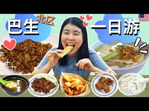【马来西亚必吃传统美食 】巴生一日游   吃爆道地人都大推的古早味美食 #巴生北区