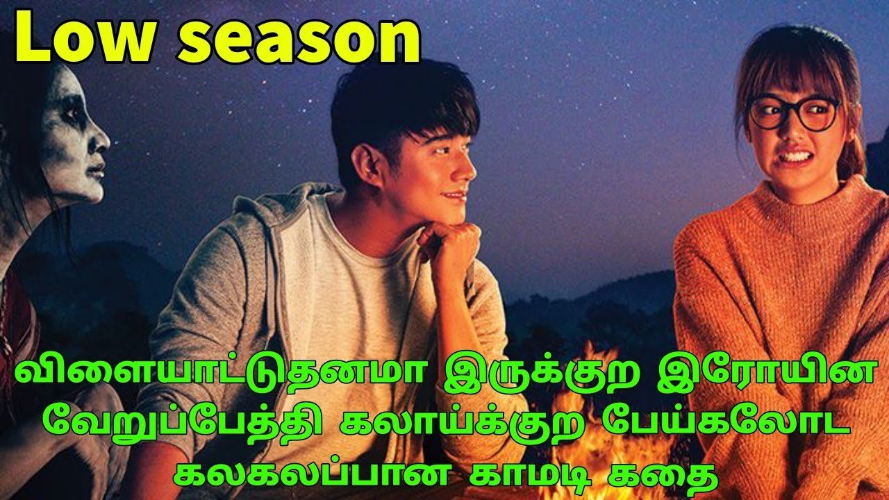Low Season movie story in tamil | story in tamil | tamilcritic