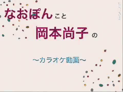 Anata ga ite kureta kara - Okamoto Naoko (HKT48-Team H)