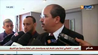 """وزير الشؤون الدينية يعلن عن إيقاف أكثر من 100 شخص من الطائفة """"الأحمدية"""""""