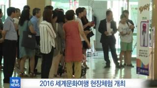 8월 3주_2016 현장체험학습  세계문화여행 개최 영상 썸네일