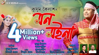 Download lagu Long Leng | Kussum Kailash | Nilakshi Neog |Mon Moina-2021 | Ujjwal Aarong | New Assamese  Song 2021