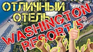 Турция 2019 Отзывы Washington Resort hotel spa 5 Лучшие отели