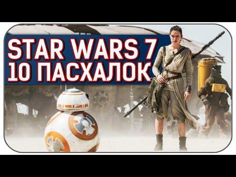 [Плохбастер Шоу] Звездные Войны: Пробуждение Силы