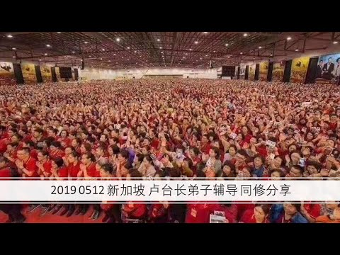 2019 0512  新加坡 卢台长弟子辅导同修分享(音频) ~ 心灵法门