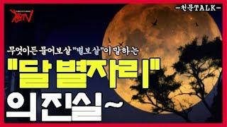 """[천문TV] 무엇이든 물어보살""""별보살""""이 말하는 """"달 별자리""""의 진실~!…"""