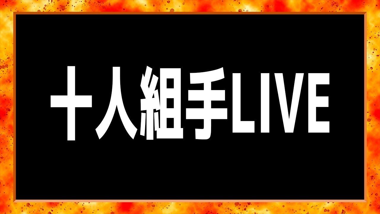 【北斗の拳レジェンズリバイブ】久々の十人組手LIVE