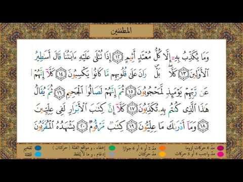 Surah Al-Mutaffifin (tajweed) [HD] مصحف التجويد   سورة المطففين