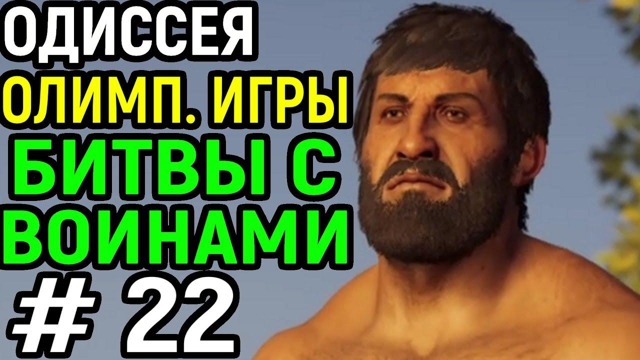 #22 ОЛИМПИЙСКИЕ ИГРЫ И ВЕЛИКИЕ ВОЙНЫ - Assassin's Creed Odyssey / Кредо Убийцы Одиссея