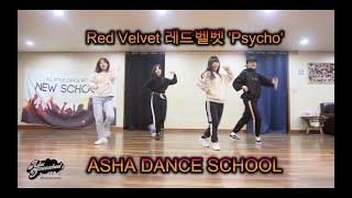 부산댄스 [주하, 성빈, 채연, 설희]  //  Red Velvet 레드벨벳 'Psycho // 아샤댄스(얼…