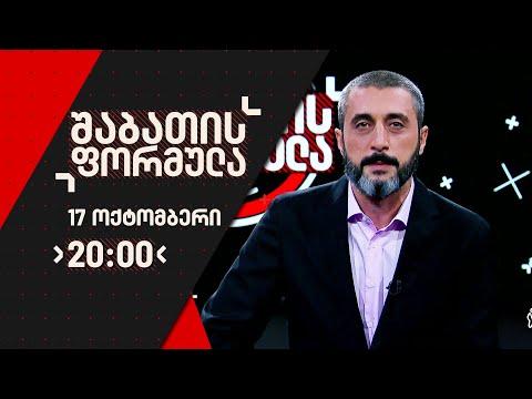 Shabatis formula - October 17, 2020