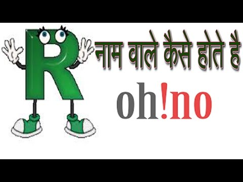 'R' नाम वाले व्यक्ति कैसे होते है ? Oh!No   People With Names with Letter 'R' Are Like These..Oh No!