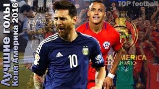 Топ 10 | Лучшие голы Кубка Америки 2016