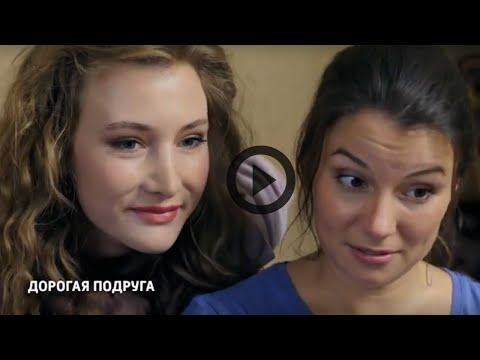 ДОРОГАЯ ПОДРУГА (1 сезон) 1,2,3 СЕРИЯ СМОТРЕТЬ (2019)