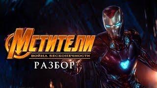 Мстители 3: Война бесконечности [Разбор фильма] / [Трейлер на русском]