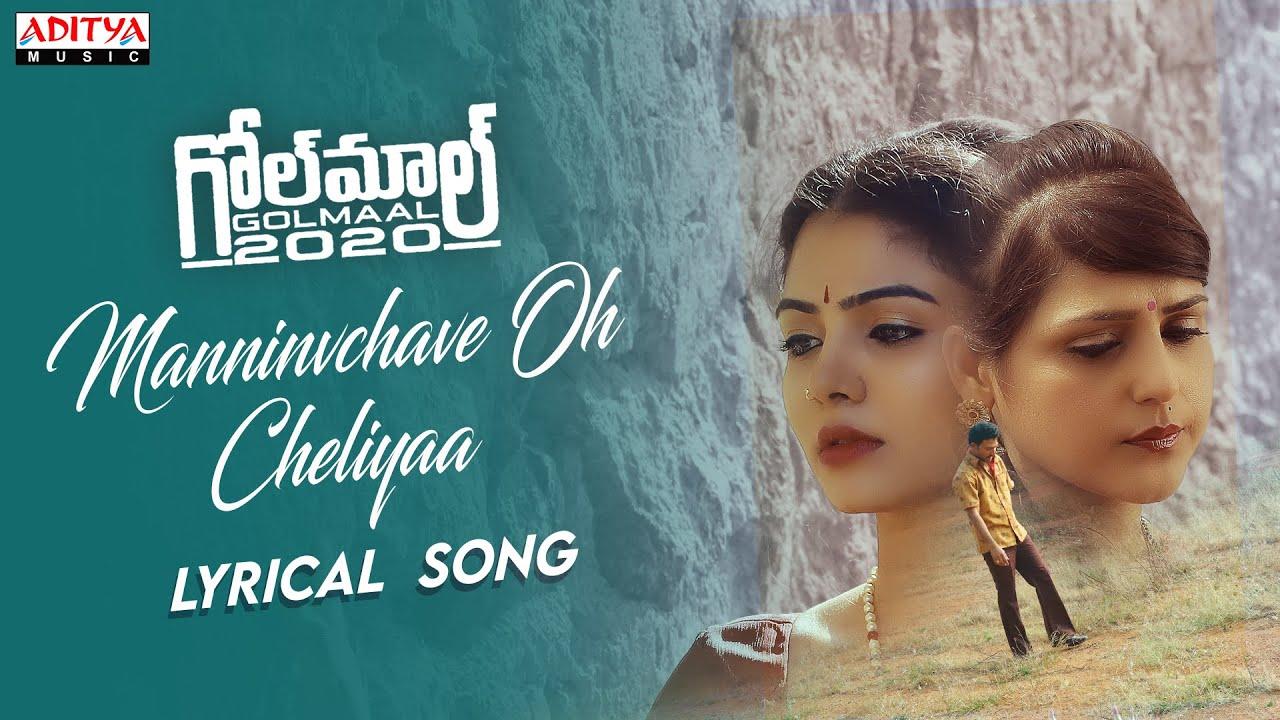 #ManninchaveOhCheliya Lyrical Song | GOLMAAL 2020 Songs | Kaala Bhairava | John Jakki | Kanishka