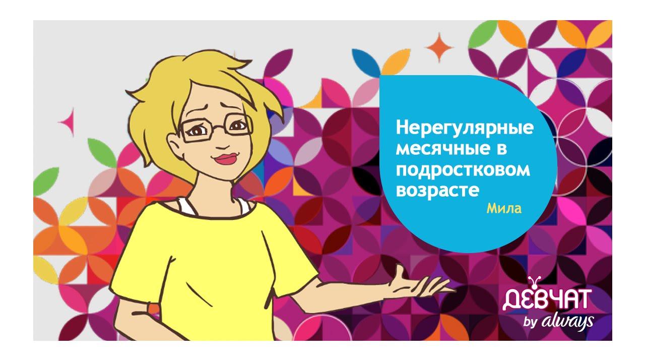 Пикантные подробность о Женском здоровье. Online тест: когда начнутся  первые месячные (home.health.mesyachnye) : Рассылка : Subscribe.Ru | 720x1280