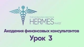 3 урок Приглашение -  академия финансовых консультантов в формате HERMES Invest