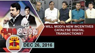 Aayutha Ezhuthu 26-12-2016 Will Modi's new Incentives catalyze Digital transactions? – Thanthi TV Show