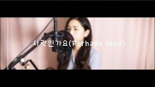에릭남(Eric Nam)&치즈(CHEEZE)-Perhaps Love (사랑인가요) Cover by . 온유(onyu)