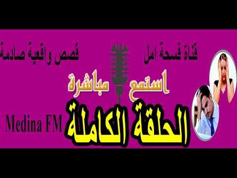 فسحة امل حلقة الجمعة  23  فبراير  2018-02-23 Foshat Amal
