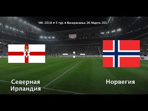 Прогноз На Матч Норвегия Россия 31 Мая 2018