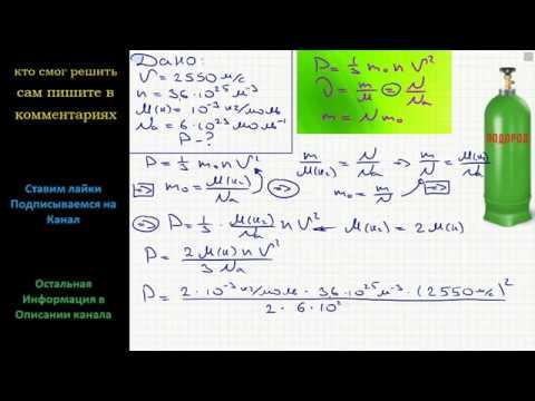 Физика Определите давление водорода, если средняя квадратичная скорость его молекул 2550 м/с