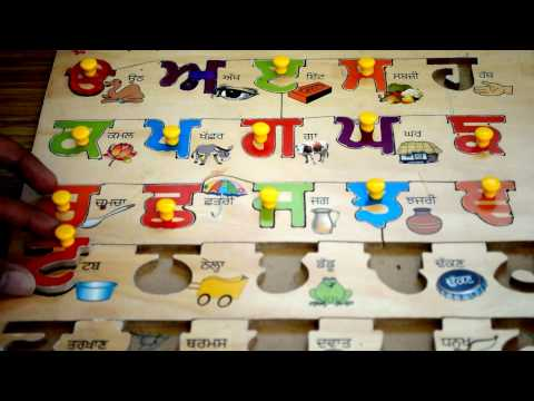 Learn Punjabi | Oorha Aerha Eerhi | Gurmukhi Akkhar