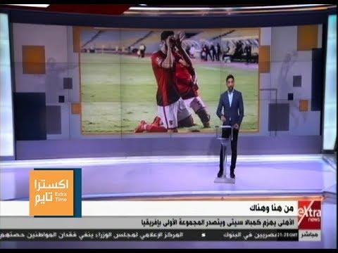 تعليق الشاطر بعد فوز الأهلي على كمبالا سيتي وتصدره المجموعة الأولى بإفريقيا