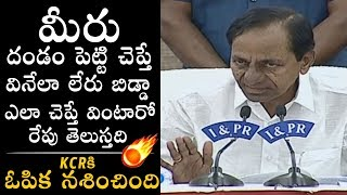 KCR ఓపిక నశించింది | CM KCR Comments On Irresponsible People | Political Qube
