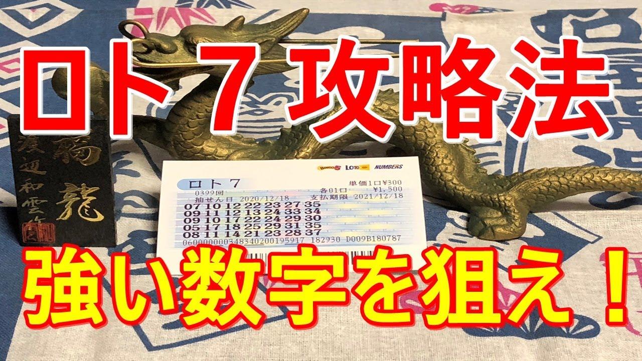 7 必勝 法 ロト