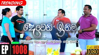Deweni Inima | Episode 1008 17th February 2021 Thumbnail