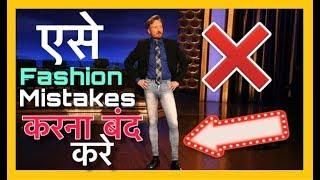 BIG FASHION MISTAKES Indian Guys Do || Ye Fashion Mistakes Bilkul Na Kare