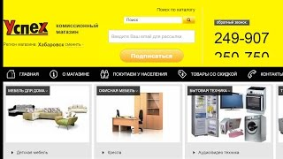 Комиссионный магазин Успех(, 2014-12-20T03:34:59.000Z)