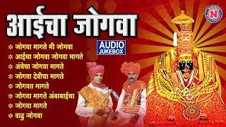 टॉप ८ देवीचे गाने (आईचा जोगवा)   Top 8 Devi Songs   Aaicha Jogava   Devi Songs Marathi