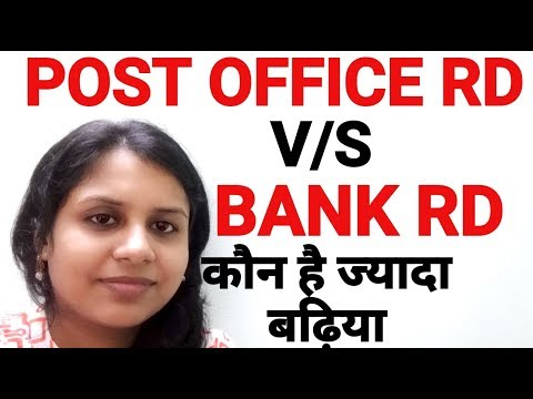 Bank Recurring Deposit RD vs Post office recurring deposit RD  Which is better -  in Hindi