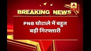 PNB Scam: GM rank official Rajesh Jindal arrested
