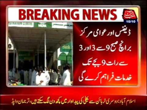NADRA Karachi will work in two shifts
