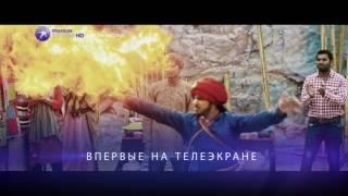Доспехи бога: в поисках сокровищ - промо фильма на TV1000 Premium HD