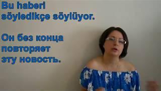 Турецкий язык с нуля. Урок № 68 деепричастие