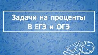 Клиент А сделал вклад в банке в размере 2500 рублей. Проценты на ЕГЭ и ОГЭ
