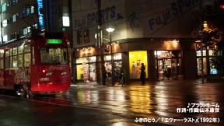 ふきのとう/プラットホーム 作詩・作曲:山木康世 『ever last』(1992...