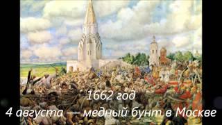 видео XVII век в истории России