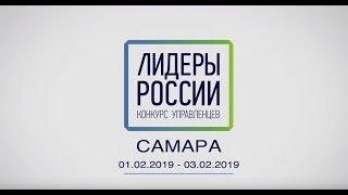 Лидеры россии Самара. 2019 год Видео-продакшн студия «4точки»