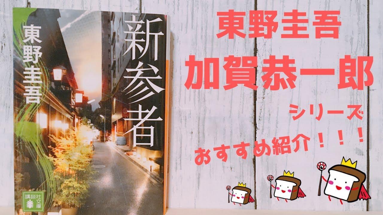 東野 圭吾 加賀 シリーズ
