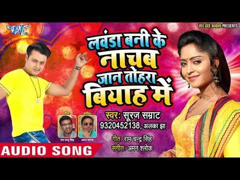Suraj Samrat का सबसे हिट गाना 2019  - लवंडा बनी के नाचब जान तोहरा बियाह में  - Bhojpuri Hit Song