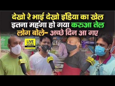 सरसों तेल का दाम 200 रुपये पहुंचा, तो सरकार पर भड़क गए Patna के लोग, बोले- अच्छे दिन आ गए