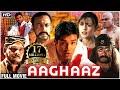 Aaghaaz Full Movie Sunil Shetty, Sushmita Sen, Johny Lever Bollywood Blockbuster Action Movies