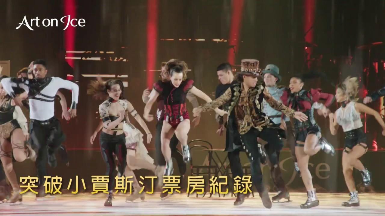 世界頂尖娛樂秀《Art on Ice歌舞冰上》全面熱賣中 - YouTube